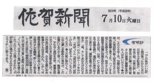 有明抄(2018-07-10)