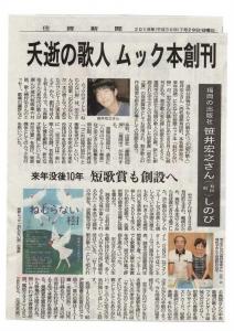佐賀新聞1(2018-07-29)