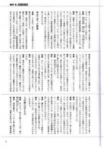 NHK短歌3(2018年8月)