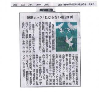 西日本新聞(2018-08-06)