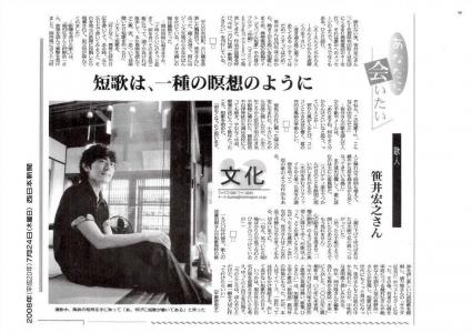 西日本新聞(2008年7月24日)