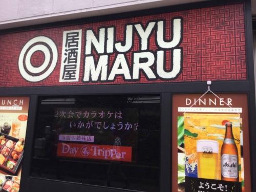 20151017_NIJYU-MARU橋本店-001