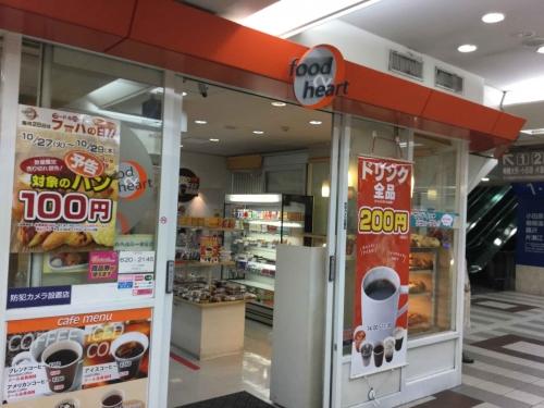 20151023_フードアンドハート町田店-001