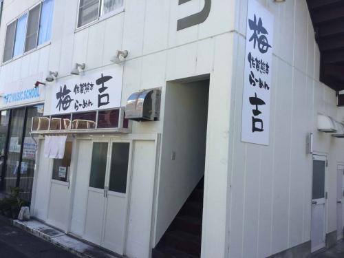 20151025_佐賀熊本らーめん梅吉-001