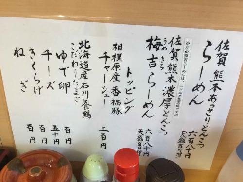 20151025_佐賀熊本らーめん梅吉-002
