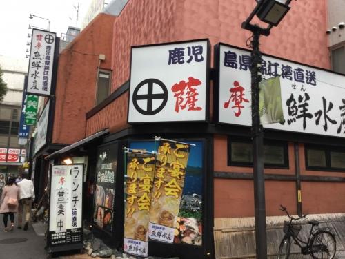 20151029_薩摩漁鮮水産小田急町田南口店-001
