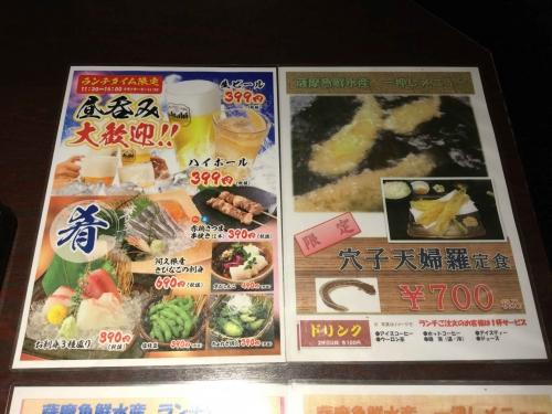 20151029_薩摩漁鮮水産小田急町田南口店-004