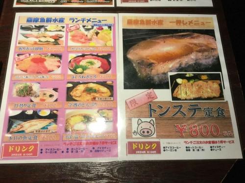 20151029_薩摩漁鮮水産小田急町田南口店-003