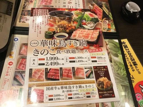 20151030_しゃぶ葉相模原田名店-002