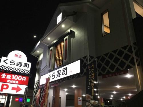 20151111-無添くら寿司相模原中央店-001