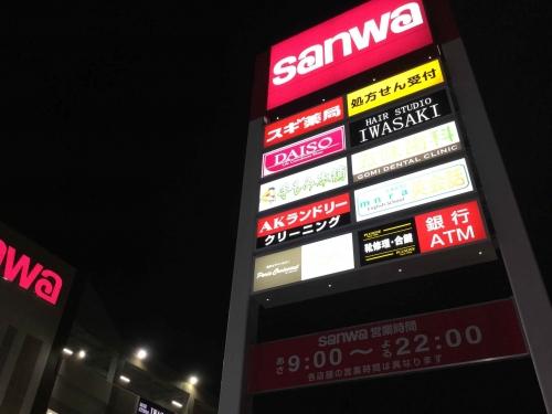 20151213_スーパー三和富士見店-001