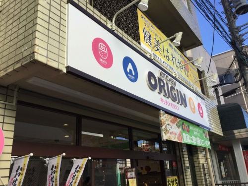 20151222_キッチンオリジン矢部店-001