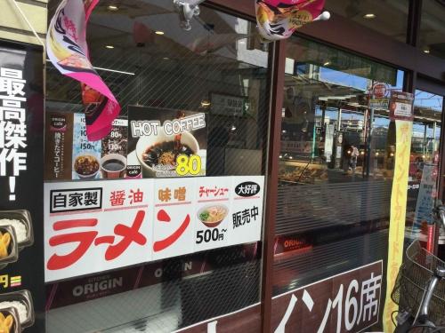 20151222_キッチンオリジン矢部店-002