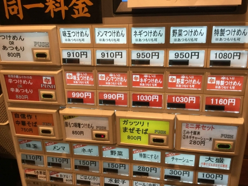 20151222_つけめんTETSU町田店-002