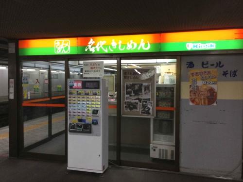 20151226_名代きしめん住よしJR名古屋駅3・4番ホーム店-001