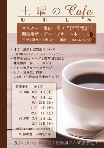 cafe-kikokochi.jpg