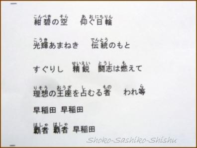 20180409  応援  4    応援団