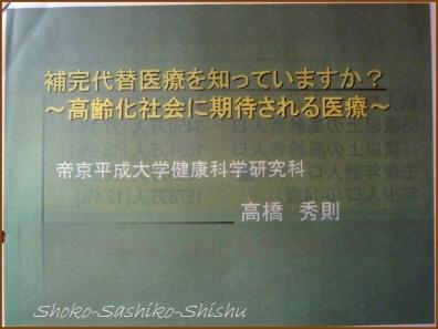 20180802  大学  3    帝京平成大学