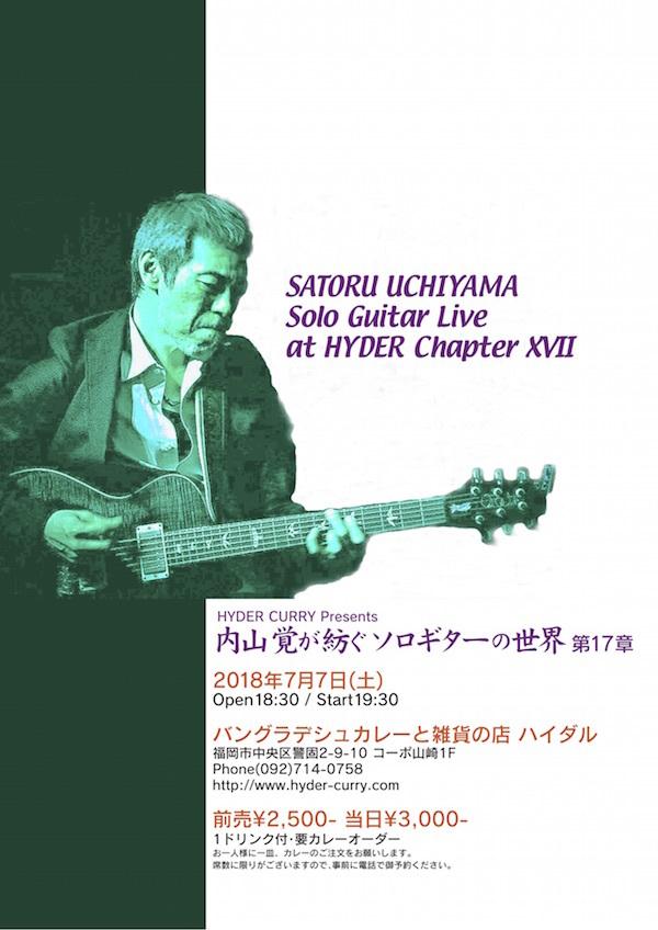 内山覚が紡ぐソロギターの世界・第17章 のコピー