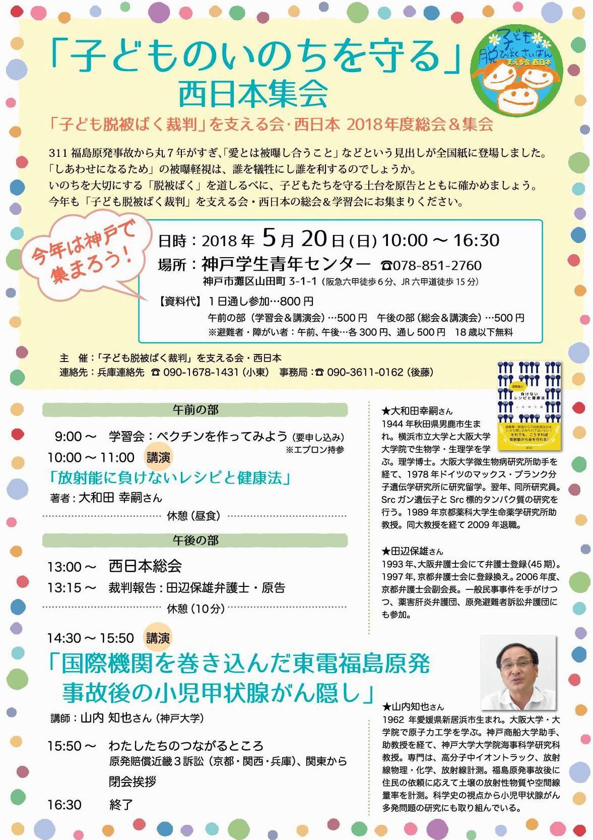 20180520支・西総会