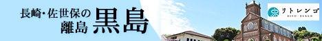 kurosima-b.jpg