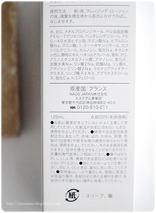 sayomaru23-729.jpg