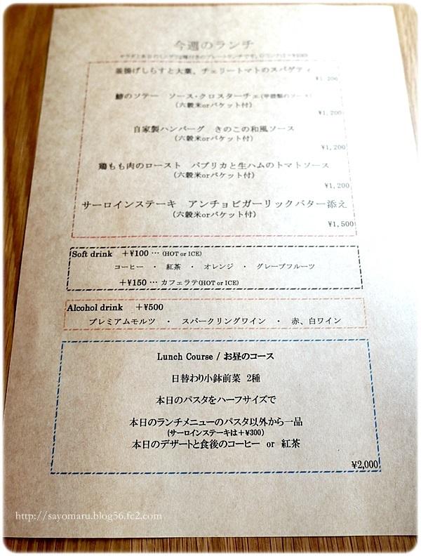 sayomaru23-790.jpg