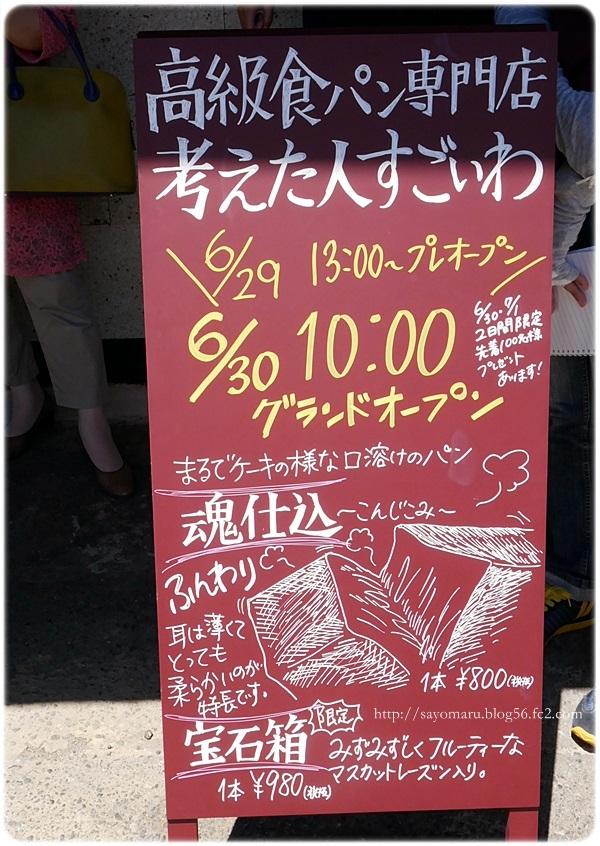 sayomaru23-857.jpg