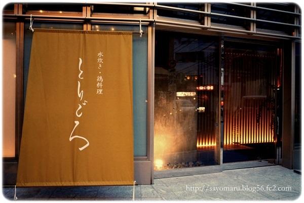 sayomaru24-111.jpg