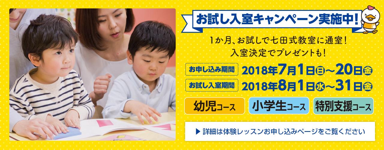 otameshi_banner.jpg