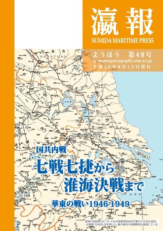 WEB_2018夏_見本表紙01