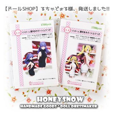 【るちゃどぉる様 7月納品分】 発送しました。武装神姫、オビツ11(オビツろいど)、ピコニーモ(アサルトリリィ、リルフェアリー)、キューポッシュ、メガミデバイス、FAガール HoneySnow