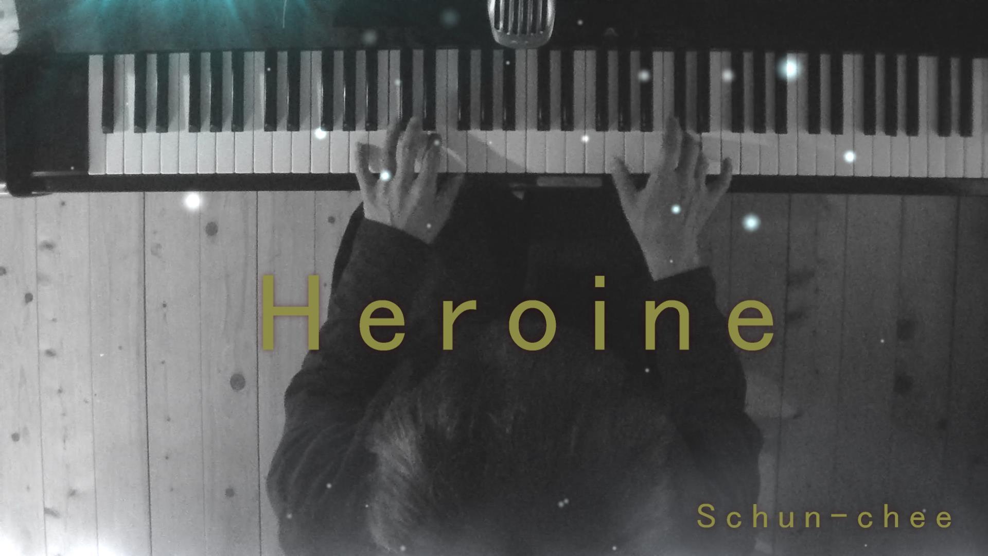 簡単に弾けるピアノ弾き語りMV「ヒロイン/俊智」