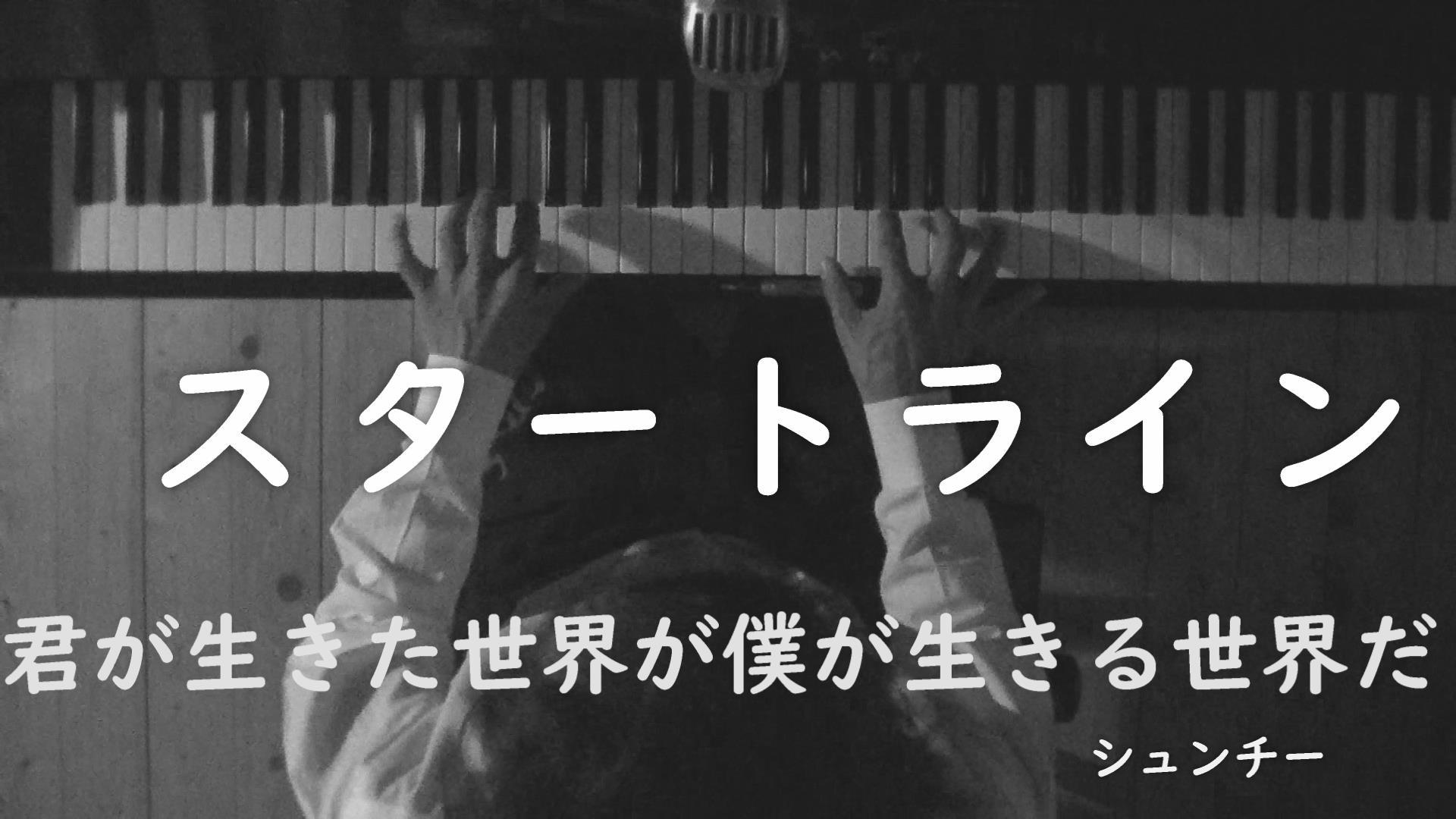 ピアノ弾き語り風PV「スタートライン/俊智」