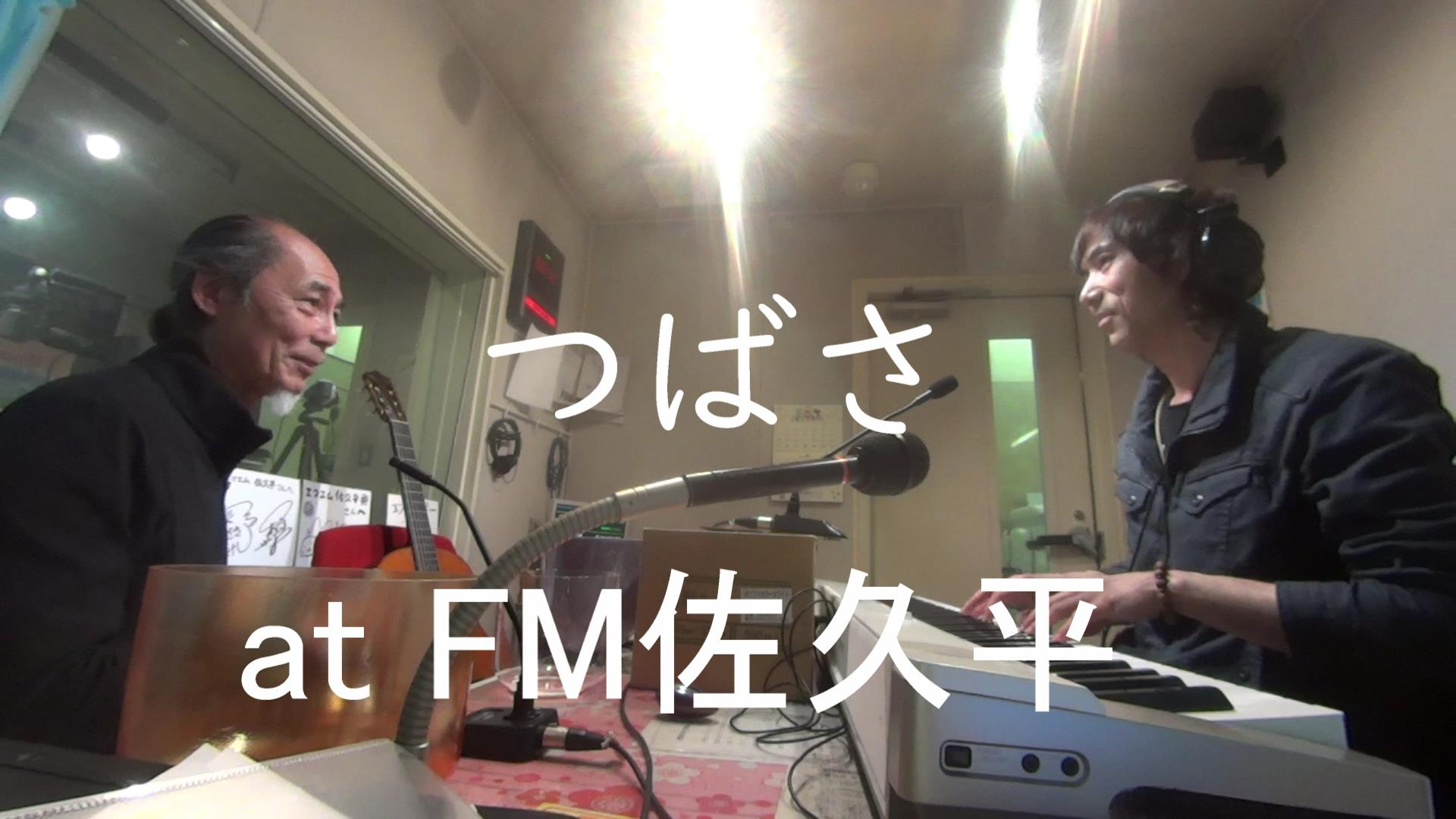今年の卦は旅  神戸~幸手~ラジオ