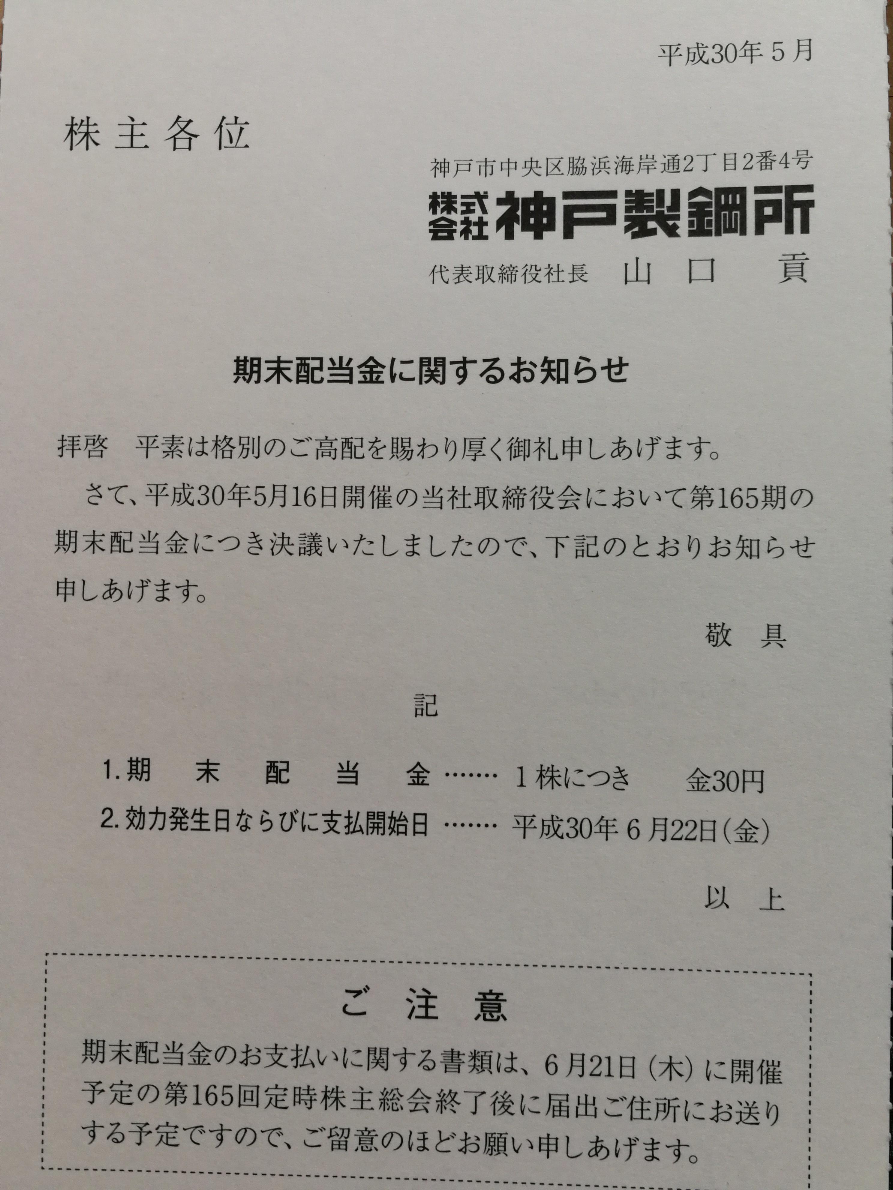 神戸製鋼配当金