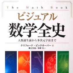 ビジュアル数学全史