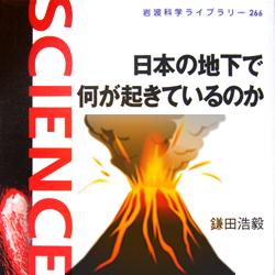 日本の地下で何が起きているのか
