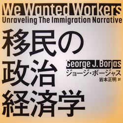 移民の政治経済学
