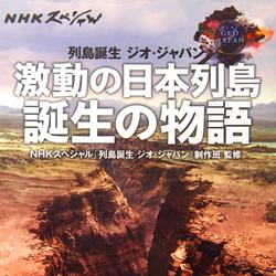 列島誕生-ジオ・ジャパン