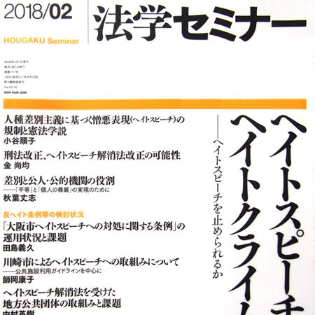 法学セミナー2018年2月号