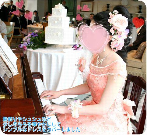 ⑦披露宴にてピアノ