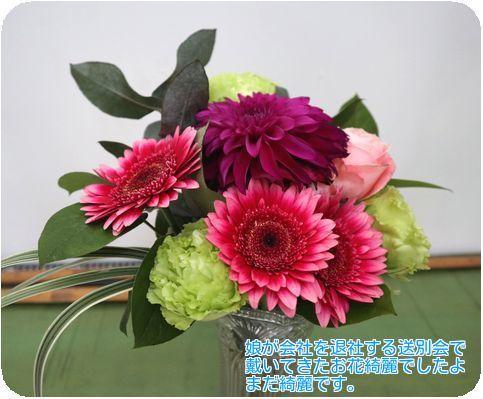 ⑦送別会のお花