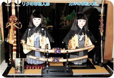 ④リクカル市松人形
