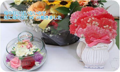 ②母の日プレゼント