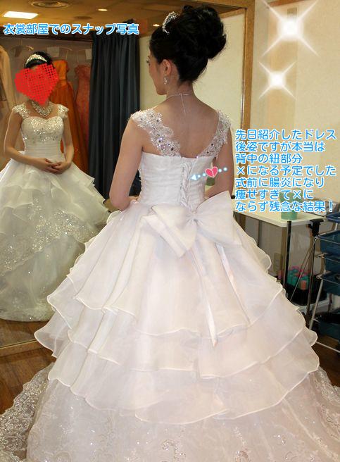 ③娘のドレス