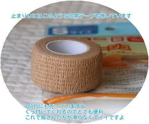 ③止まり木テープ