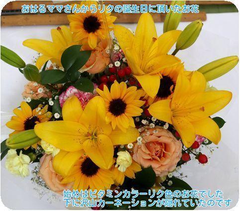②おはるママさんからのお花