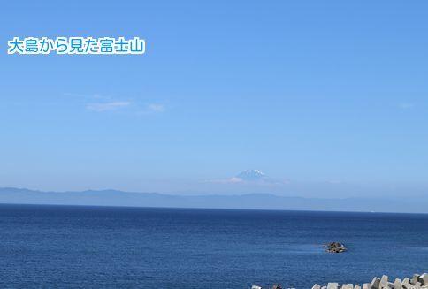 ③大島から富士山