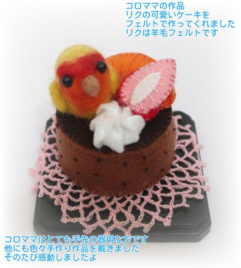 ④リクケーキ